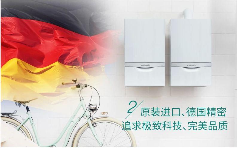 冷凝壁挂炉-选德国威能