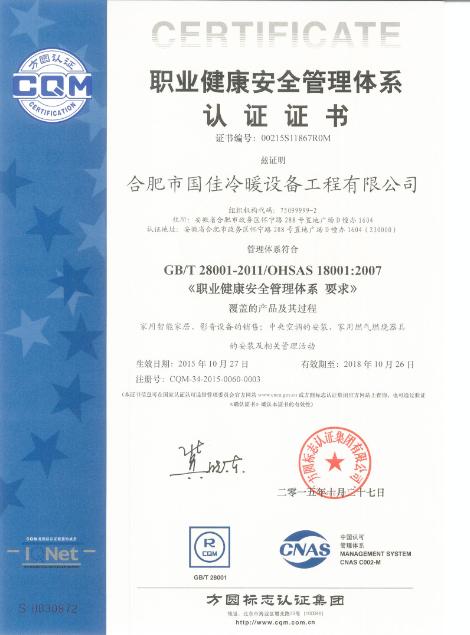 国佳冷暖职业健康体系认证