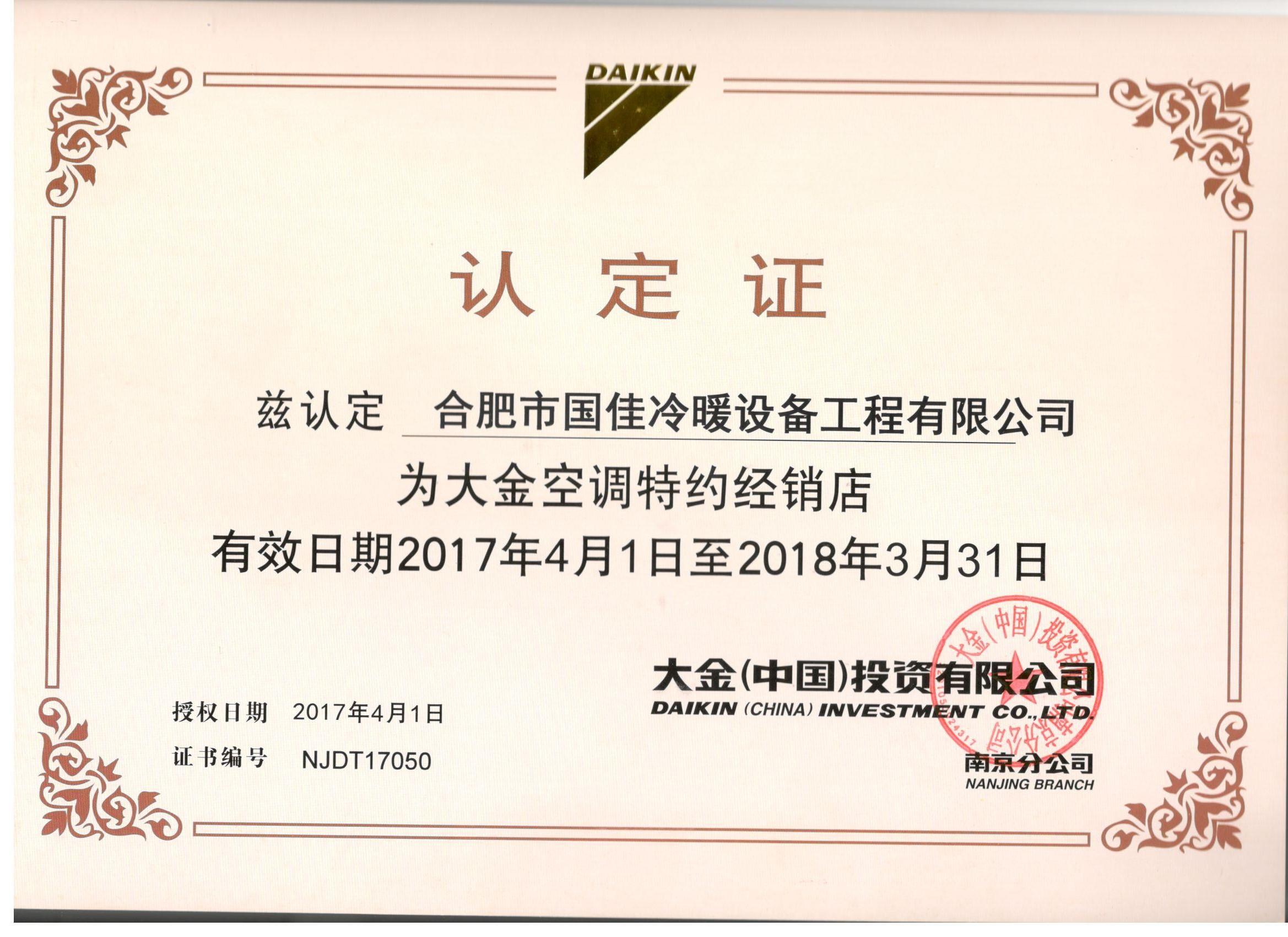 2018年大金专业店授权