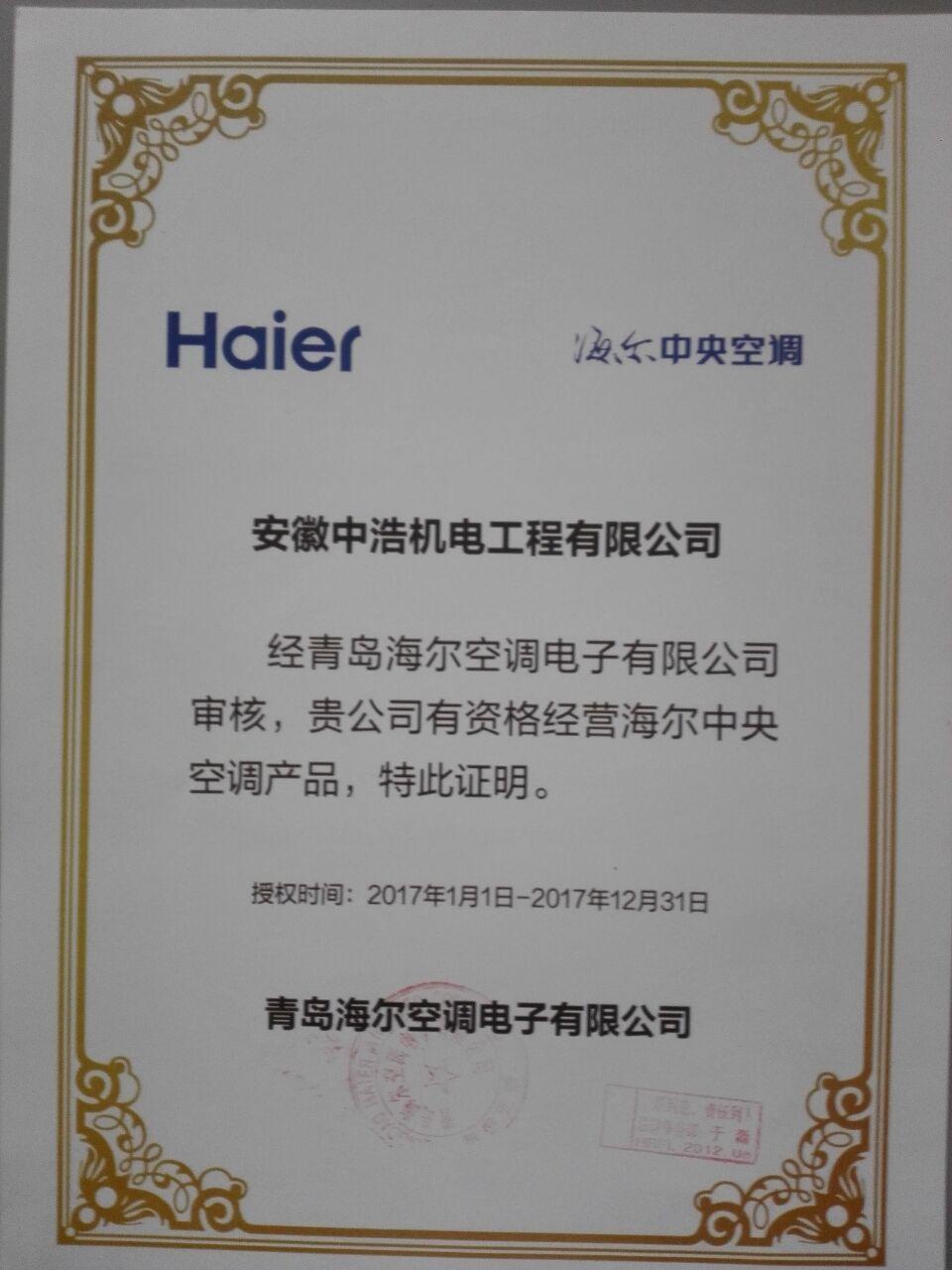 2017年海尔空调授权