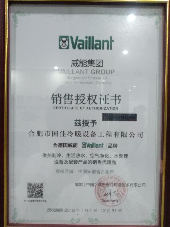 威能供热采暖及配套产品销售代理权18